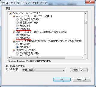 ActiveXコンポーネント