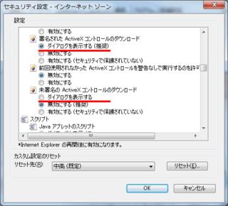 ActiveXコンポーネント、のつづき